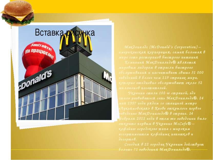 Макдоналдс (McDonald's Corporation) – американская корпорация, самая большая ...
