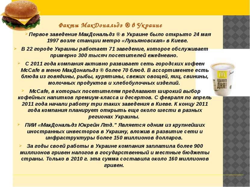 Факты МакДональдз ® в Украине Первое заведение МакДональдз ® в Украине было о...