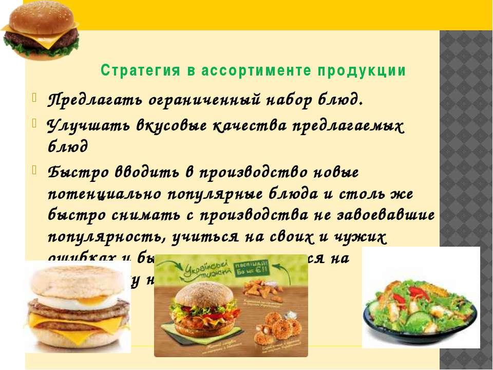 Предлагать ограниченный набор блюд. Улучшать вкусовые качества предлагаемых б...