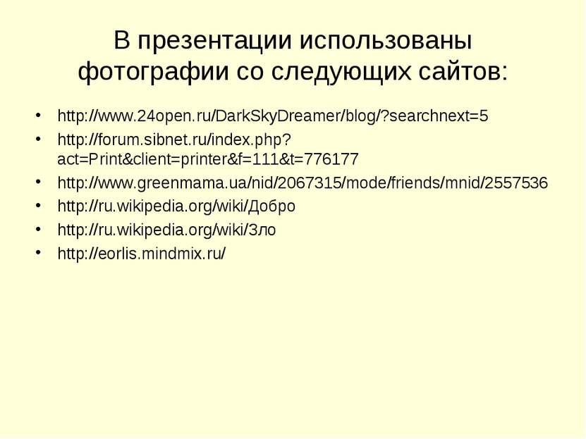 В презентации использованы фотографии со следующих сайтов: http://www.24open....