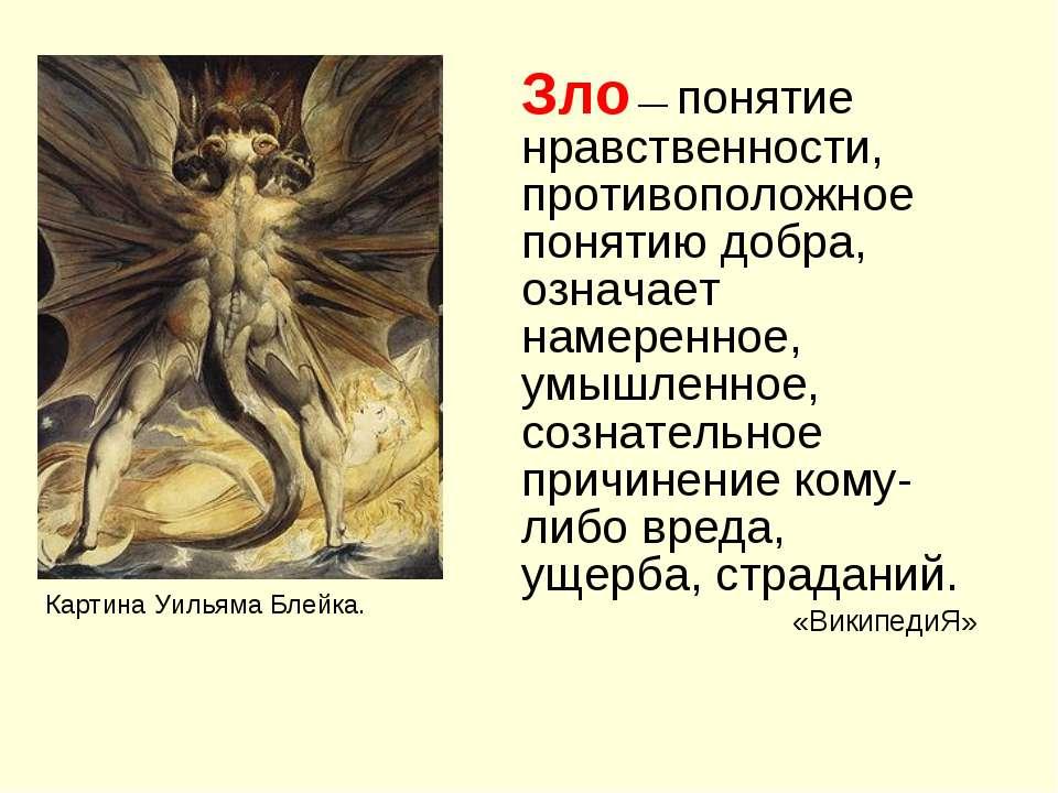Зло— понятие нравственности, противоположное понятию добра, означает намерен...