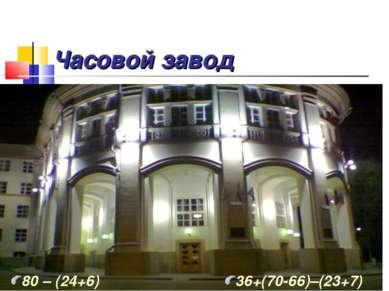 Часовой завод 80 – (24+6) 36+(70-66)–(23+7)