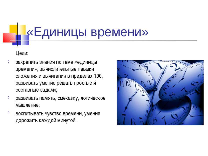 «Единицы времени» Цели: закрепить знания по теме «единицы времени», вычислите...