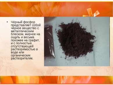 Чёрный фосфор представляет собой чёрное вещество с металлическим блеском, жир...