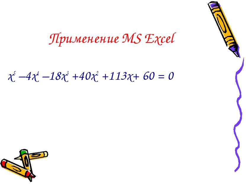 Применение MS Excel х5 –4х4 –18х3 +40х2 +113х+ 60 = 0