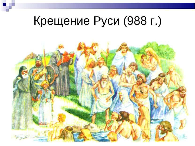 Крещение Руси (988 г.)