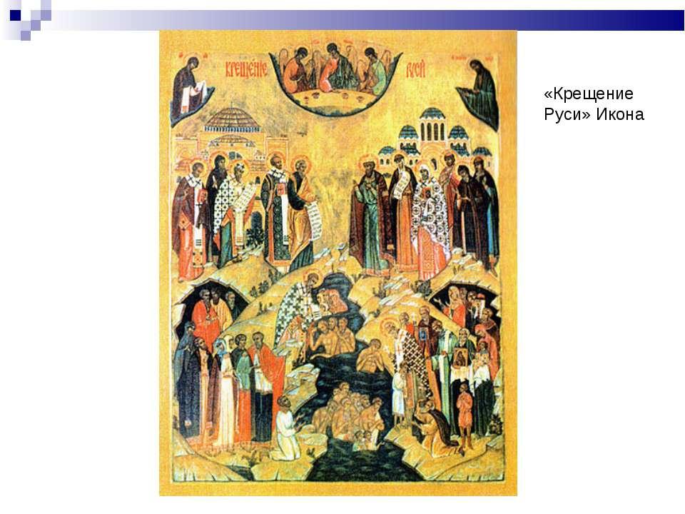 «Крещение Руси» Икона