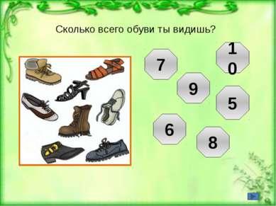 Сколько всего обуви ты видишь?