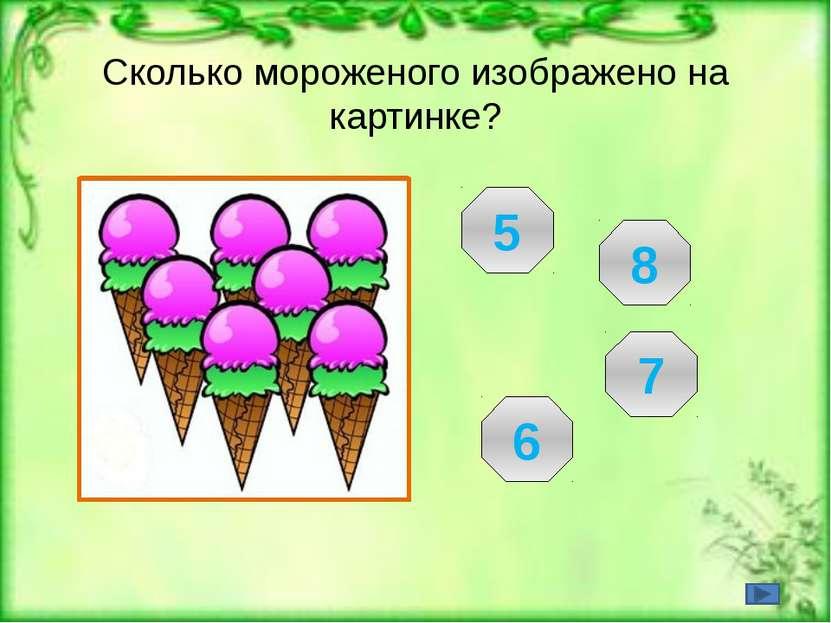 Сколько мороженого изображено на картинке?