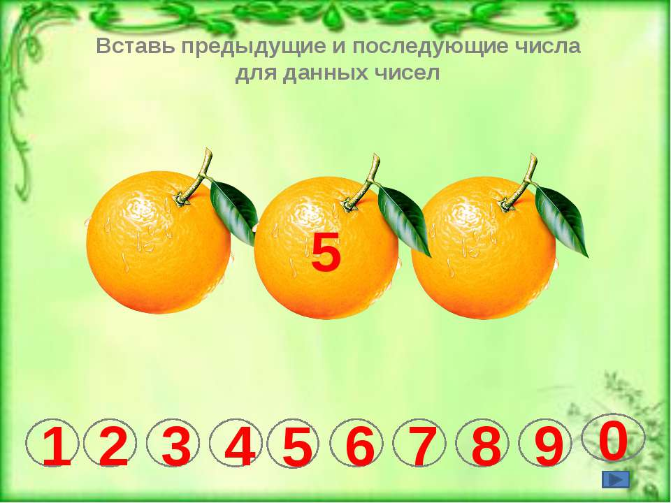 5 2 4 5 6 7 8 9 0 3 1 Вставь предыдущие и последующие числа для данных чисел