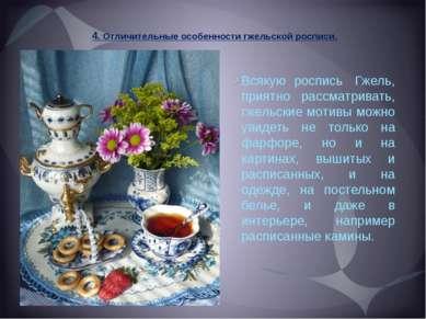 4. Отличительные особенности гжельской росписи. Всякую роспись Гжель, приятн...
