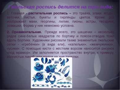 Гжельская роспись делится на три вида: 1. Главная - растительная роспись – эт...