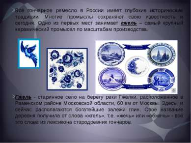 Всё гончарное ремесло в России имеет глубокие исторические традиции. Многие п...