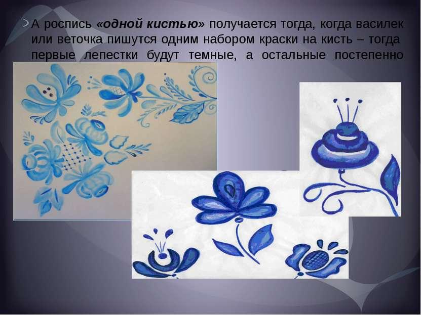 А роспись «одной кистью» получается тогда, когда василек или веточка пишутся ...