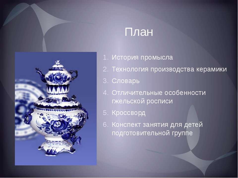 План История промысла Технология производства керамики Словарь Отличительные ...