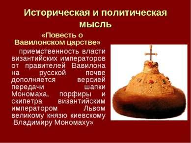 Историческая и политическая мысль «Повесть о Вавилонском царстве» приемственн...
