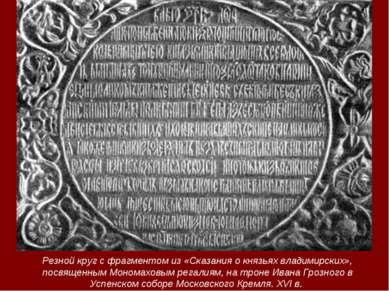 Историческая и политическая мысль «Сказание о князьях Владимирских» Выводит р...