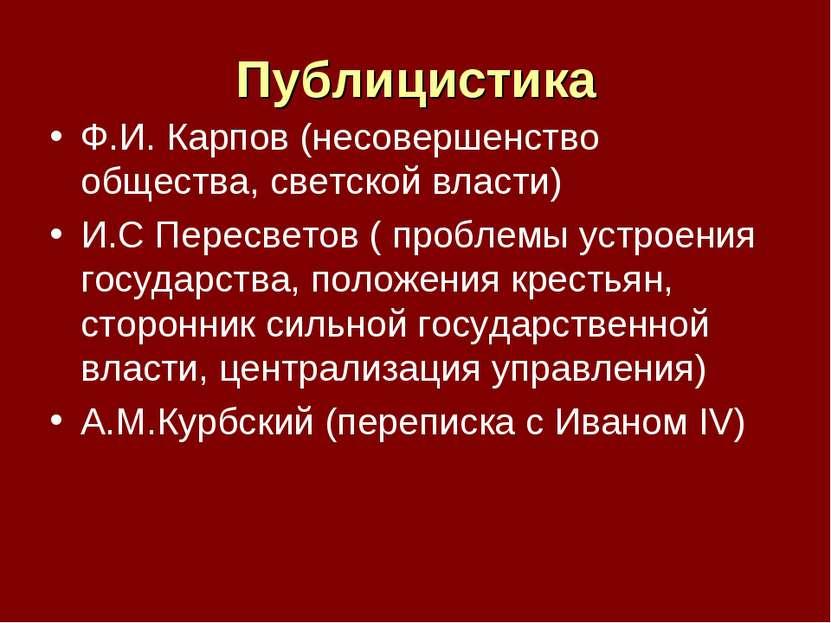 Публицистика Ф.И. Карпов (несовершенство общества, светской власти) И.С Перес...