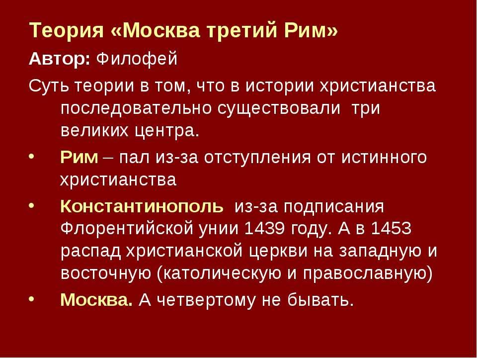 Теория «Москва третий Рим» Автор: Филофей Суть теории в том, что в истории хр...