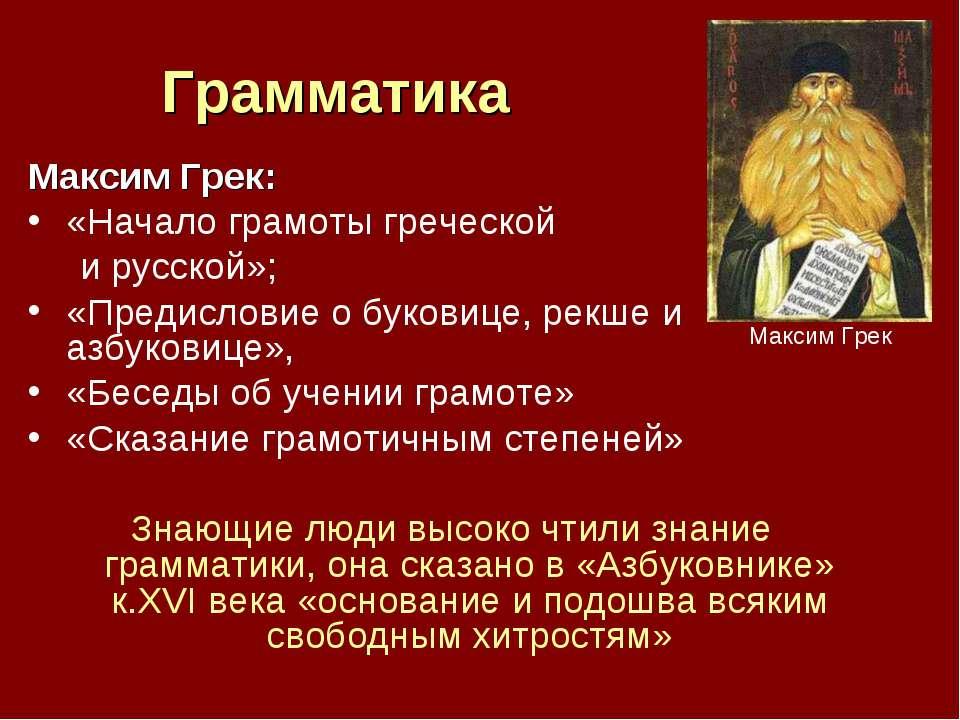 Грамматика Максим Грек: «Начало грамоты греческой и русской»; «Предисловие о ...