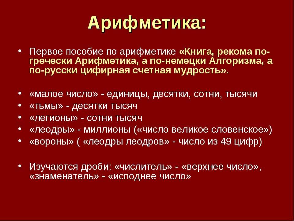 Арифметика: Первое пособие по арифметике «Книга, рекома по-гречески Арифметик...