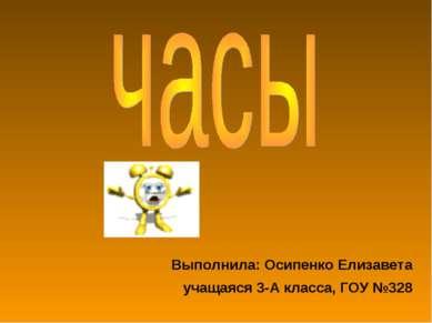 Выполнила: Осипенко Елизавета учащаяся 3-А класса, ГОУ №328