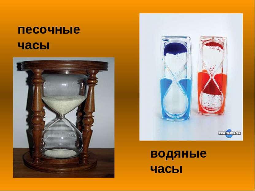 песочные часы водяные часы