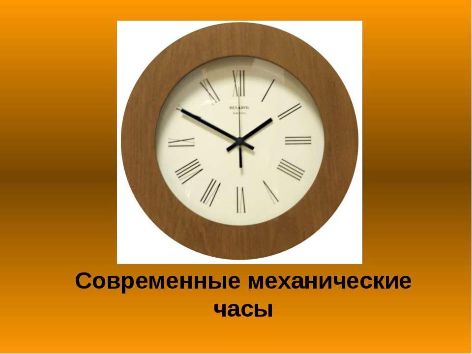 Современные механические часы