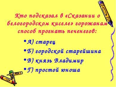 Кто подсказал в «Сказании о белогородском киселе» горожанам способ прогнать п...