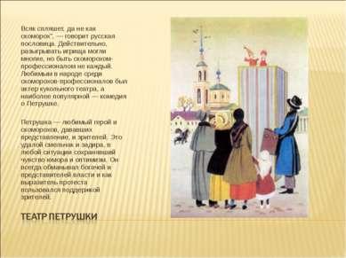 """Всяк спляшет, да не как скоморох"""", — говорит русская пословица. Действительно..."""