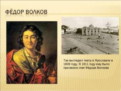 Так выглядел театр в Ярославле в 1909 году. В 1911 году ему было присвоено им...