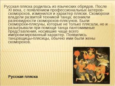 Русская пляска родилась из языческих обрядов. После XI века, с появлением про...