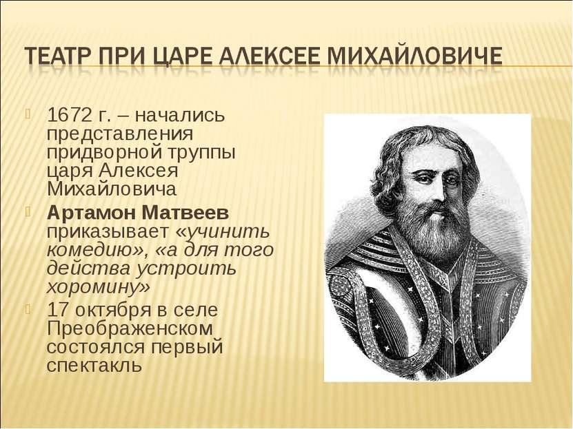 1672 г. – начались представления придворной труппы царя Алексея Михайловича А...