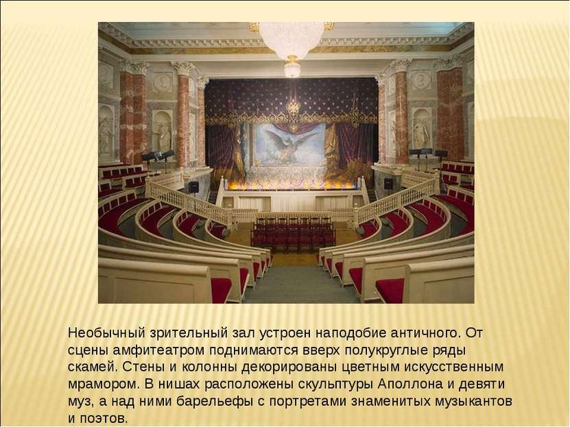 Необычный зрительный зал устроен наподобие античного. От сцены амфитеатром по...