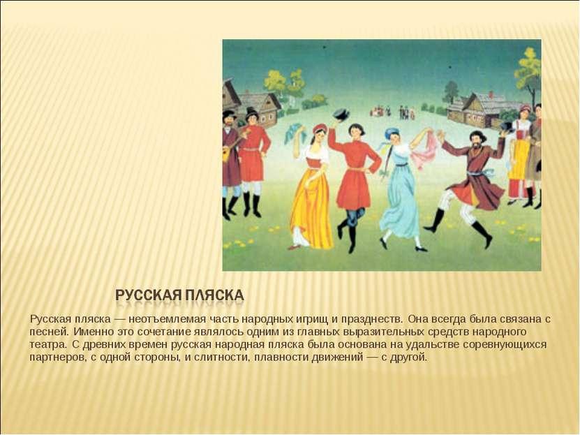 Русская пляска — неотъемлемая часть народных игрищ и празднеств. Она всегда б...