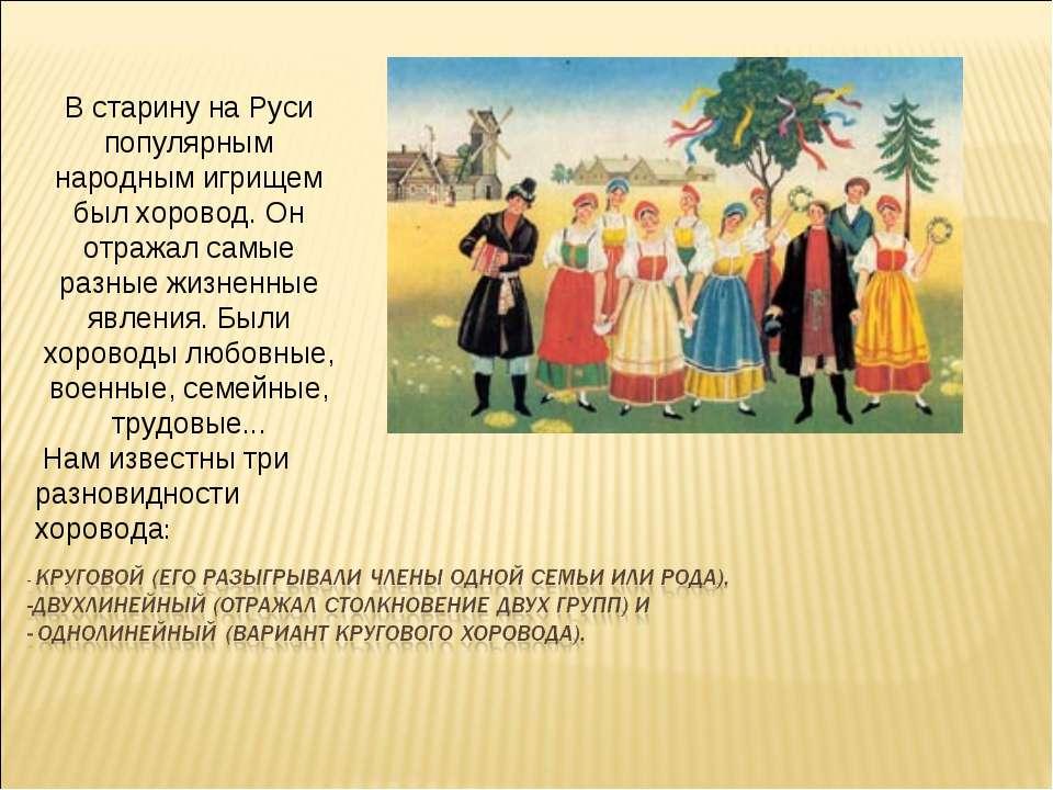 В старину на Руси популярным народным игрищем был хоровод. Он отражал самые р...