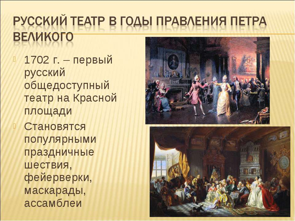 1702 г. – первый русский общедоступный театр на Красной площади Становятся по...