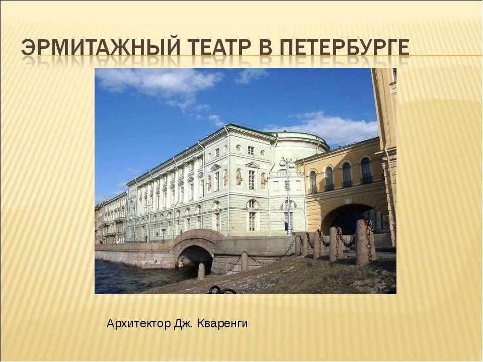 Архитектор Дж. Кваренги