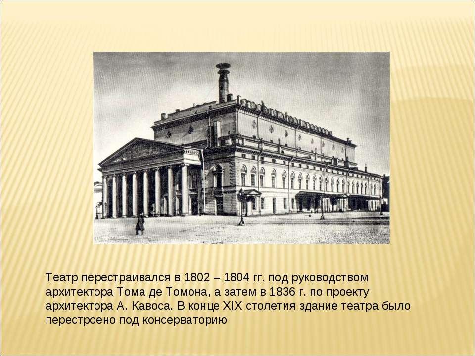 Театр перестраивался в 1802 – 1804 гг. под руководством архитектора Тома де Т...