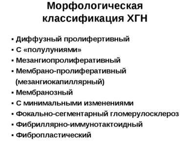 Морфологическая классификация ХГН ▪ Диффузный пролифертивный ▪ С «полулуниями...