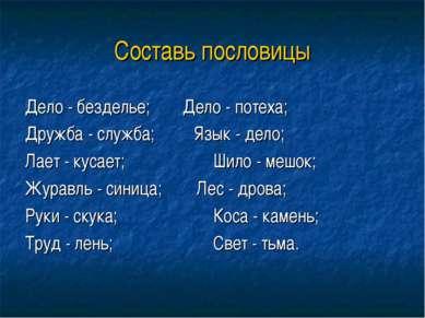 Составь пословицы Дело - безделье; Дело - потеха; Дружба - служба; Язык - дел...