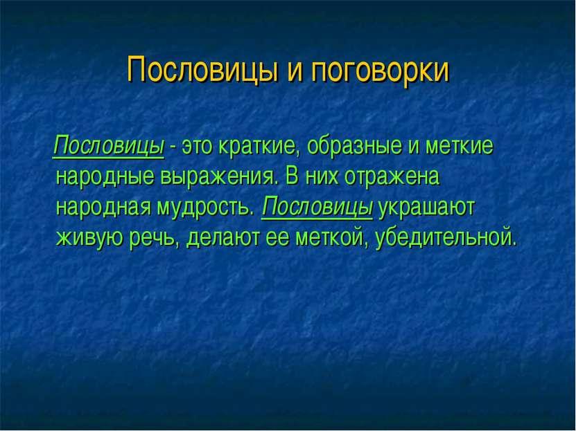 Пословицы и поговорки Пословицы - это краткие, образные и меткие народные выр...