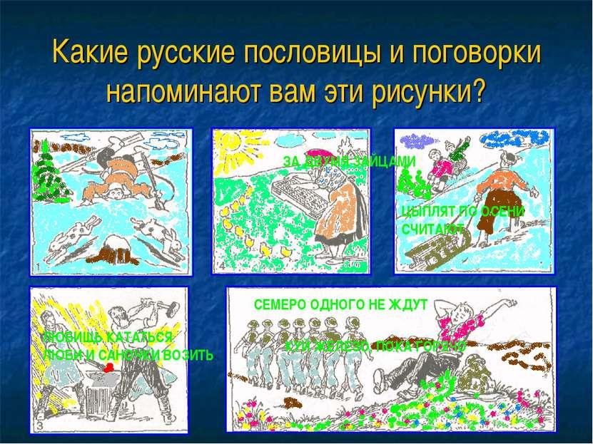 Какие русские пословицы и поговорки напоминают вам эти рисунки? ЗА ДВУМЯ ЗАЙЦ...