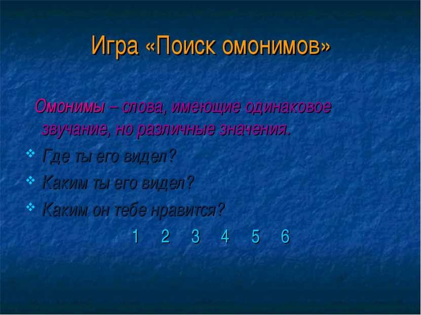 Игра «Поиск омонимов» Омонимы – слова, имеющие одинаковое звучание, но различ...