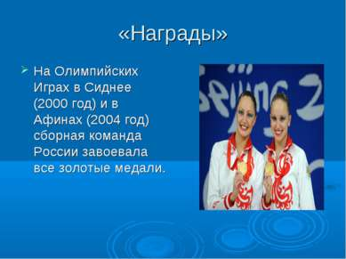 «Награды» На Олимпийских Играх в Сиднее (2000 год) и в Афинах (2004 год) сбор...