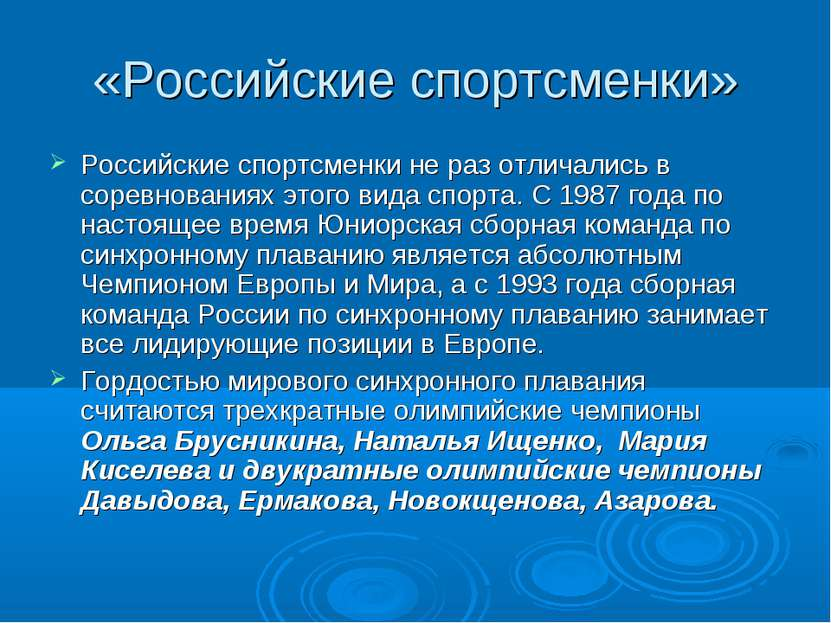 «Российские спортсменки» Российские спортсменки не раз отличались в соревнова...