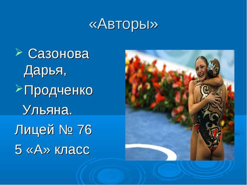«Авторы» Сазонова Дарья, Продченко Ульяна. Лицей № 76 5 «А» класс