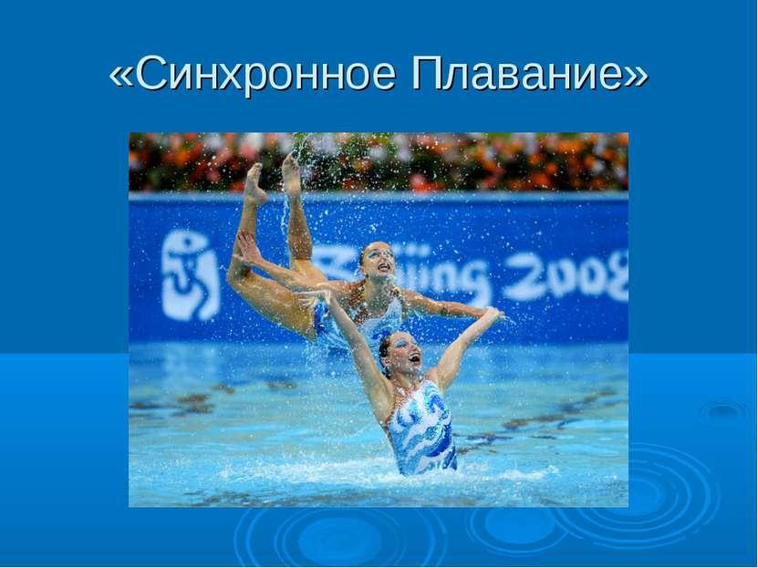 «Синхронное Плавание»