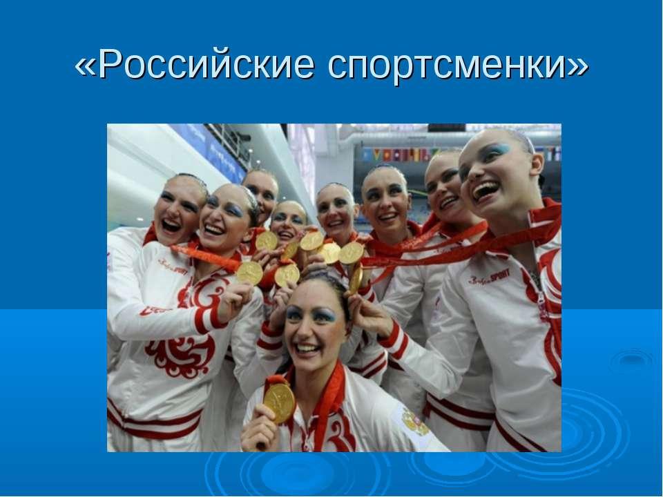 «Российские спортсменки»