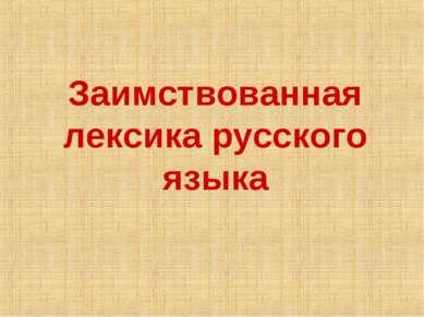 Заимствованная лексика русского языка